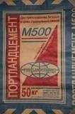 Портландцемент М500 40 кг
